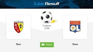 Прогноз на матч Чемпионата Франции Ленс Лион смотреть онлайн бесплатно 03 04 2021