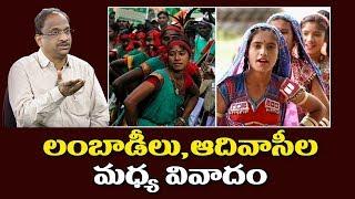 లంబాడీలు, ఆదివాసీల మధ్య వివాదం|Prof K Nageshwar on Adivasi-Lambadi rift