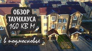 ОБЗОР ТАУНХАУСА 160 КВ М в подмосковье | Готовый ремонт | HOUSE TOUR