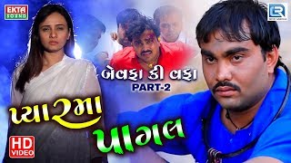 Jignesh Kaviraj - Pyarma Pagal | Bewafa Ki Wafa - Part 2 | FULL VIDEO | RDC Gujarati