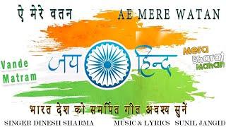 Ae Mere Watan Patriotic Song  ऐ मेरे वतन ,भारत देश को समर्पित गीत.mp3