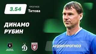 Прогноз и ставка Егора Титова: «Динамо» Москва – «Рубин»