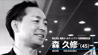 海晃ホールディングス 森久修社長【Biz.com北海道 第16回】