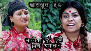 58Nepali comedy khas khus 58 by www.aamaagni.com