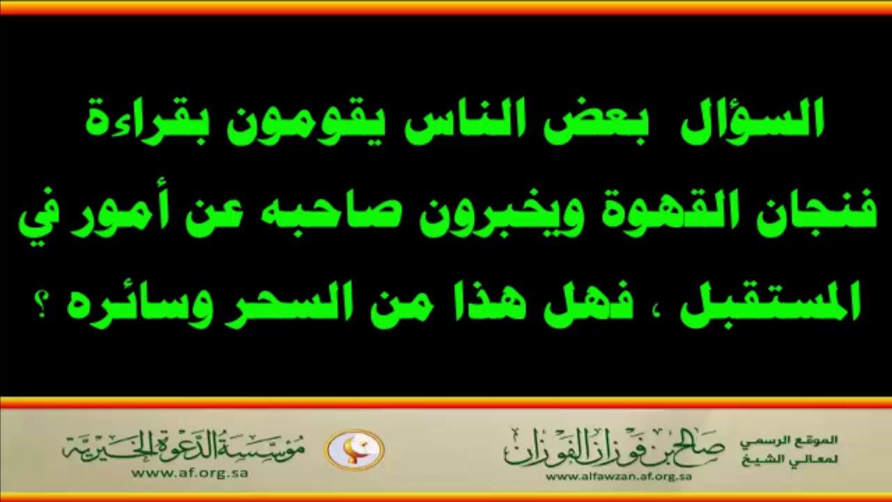 حكم قراءة الفنجان العلامة صالح الفوزان حفظه الله Youtube