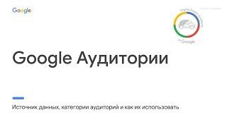 Урок 5: Google аудитории - Источники данных, категории аудиторий и где их использовать