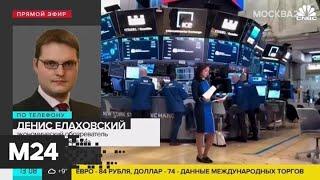 Валютный переполох: чего ждать россиянам от падения рубля - Москва 24