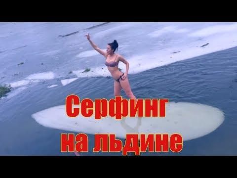 Как девушки катались на серфинге со льда IceSurf  Kiev Surfing фриджен лед экстрим Reef Sup