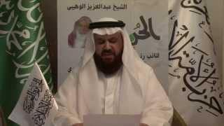 بيان من حزب الأمة الإسلامي حول المشاركة السعودية في التحالف الأمريكي