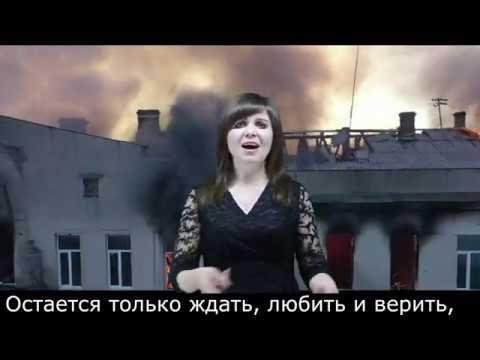 ОСТАЕТСЯ ПЕРЕЖИТЬ...Жестовая песня посвящается памяти всех погибших в результате пожара на Троицкой
