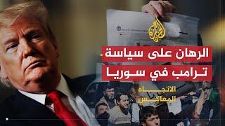 الاتجاه المعاكس-لماذا يراهن بعض السوريين على ترمب؟