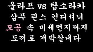 [우주최강올라프] 올라프 vs 탑소라카 3