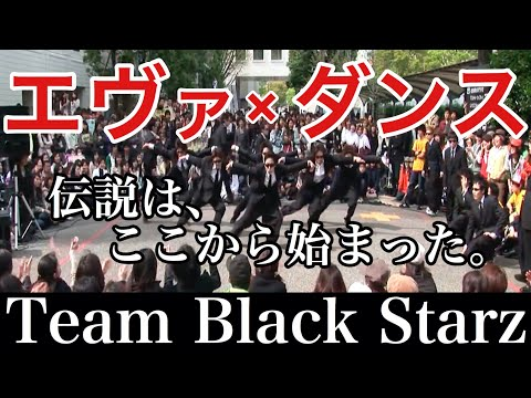 Team Black Starz - 残酷な天使のテーゼ / 新世紀エヴァンゲリオン(Neon Genesis Theme)【ブラスタ】