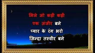 Mile Jo Kadi Kadi Ek Zanjeer Bane - Karaoke (With Female Vocals) - Kishore Kumar & Asha Bhosle
