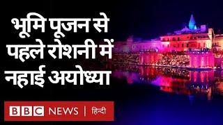 Ayodhya Ram Mandir Bhoomi Poojan की पूर्वसंध्या पर कैसा दिखा सरयू नदी का तट?