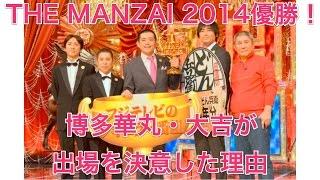 THE MANZAI 2014優勝!博多華丸・大吉が出場を決意した理由 12月14日に...