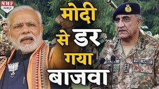 Modi के सख्त Action से उड़ी Bajwa की नींद, LOC का किया दौरा