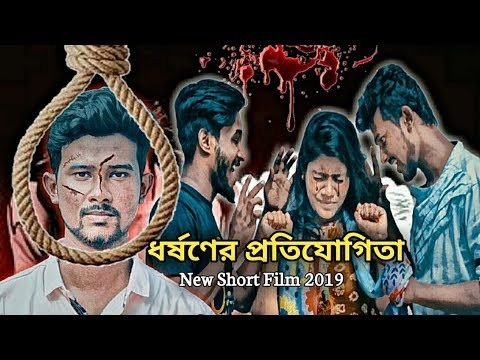 আর নয় ধর্ষণের প্রতিযোগিতা | New Short Film 2019