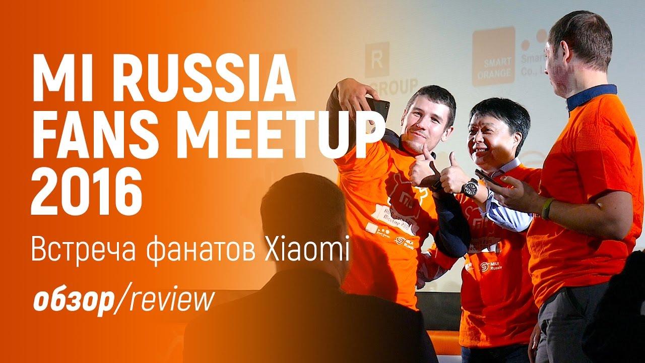 Mi Russia Fans Meetup 2016. Встреча фанатов Xiaomi в Москве .
