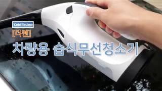 더쎈 차량용 습식무선청소기