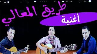 طريق المعالى - للصف الخامس الابتدائي- ذاكرلي عربي -Arab Guitar Song