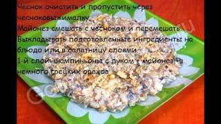 """Рецепты салатов:Салат с копченой курицей и черносливом """"Сказочная поляна"""""""