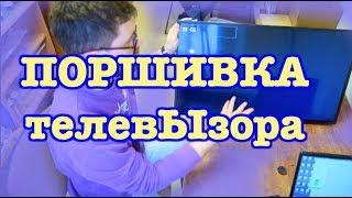 тЕЛЕВИЗОР DEXP ПРОШИВКА