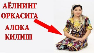АЁЛНИНГ ОРҚАСИГА АЛОҚА ҚЛИШЛИК