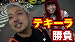 【テキーラ勝負】女子と本気飲み!負けたら渋谷で〇〇!