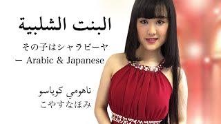 アラブのフォークソング:こやすなほみالبنت الشلبية - ناو( فيروز اليابانية): كلمات عربية ويابانية