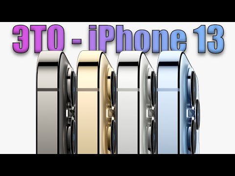 Apple iPhone 13, iPhone 13 Mini, iPhone 13 Pro, iPhone 13 Pro Max. Стоит ли покупать новый iPhone 13