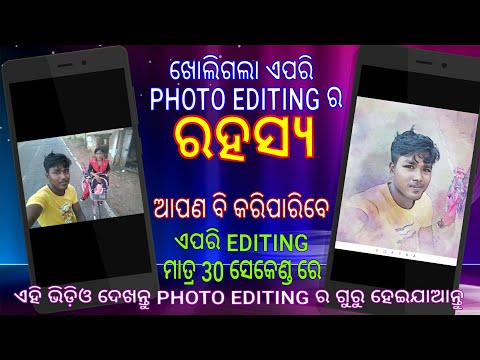 Odia || Best Photo Effect 2017 || Odia Photo Editing Odia || TECHNICAL DAY