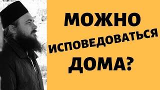 Исповедь дома. Священник Максим Каскун