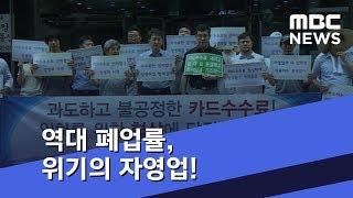 역대 폐업률, 위기의 자영업!/MBC 경제매거진M