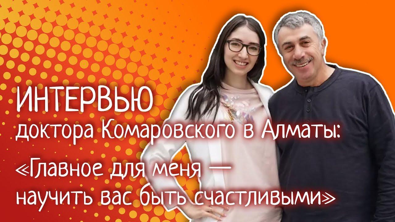 Интервью доктора Комаровского в Алматы: «Главное для меня — научить вас быть счастливыми»