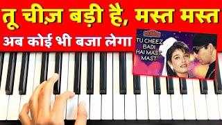 Tu Cheez Badi Hai Mast  - अब कोई भी पियानो पर बजा लेगा | Mohra | Easy Piano Tutorial | Piano Notes