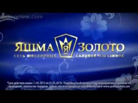 Магазин Яшма золото