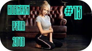 🇷🇺 Русский Реп 2018 - 2019 🎵 Лирика 2018 Русский #15