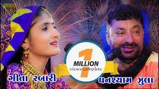Geeta Rabari & Ghanshyam zula jugalbandi  2018 II Manav Parivar Trust II Noghanvadar Dayro