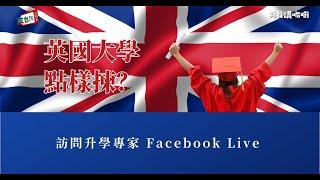 友台TV「移民講呢啲」第17集 英國大學點樣揀?| FIIC |友誠 | 英國大學