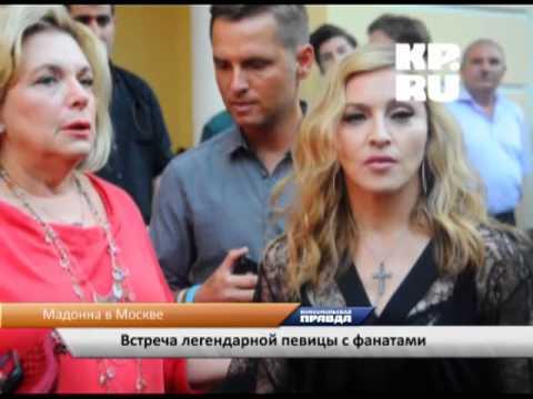 видео: Мадонна в Москве