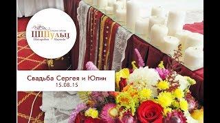 Свадьба Сергея и Юлии в ресторане