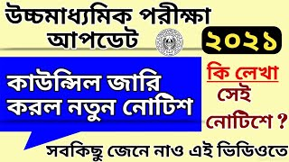 West Bengal Council of Higher Secondary Education important Notice   Exam update 2021   hs update