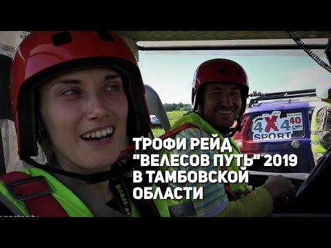 """Трофи Рейд """"Велесов путь"""" 2019 в Тамбовской области"""