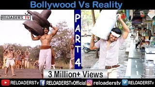 | Bollywood Vs Reality | Expectation Vs Reality | Part 4 | Reloader s Style |