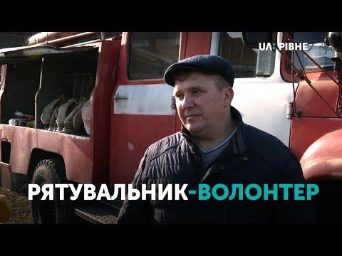 Телеканал UA: Рівне: У Сарненському районі працює рятувальник-волонтер