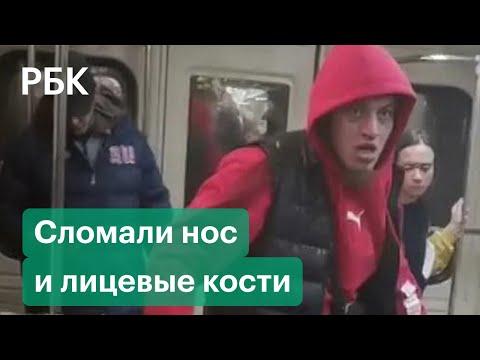 Дагестанцы в метро и «покушение на убийство». Бастрыкин поручил СК завести новое уголовное дело