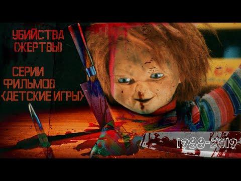 Все жертвы (убийства) Чаки | Серия фильмов Детские игры (1988-2019)