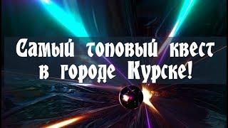 Собираем зрителей на самый реальный квест в городе Курске!