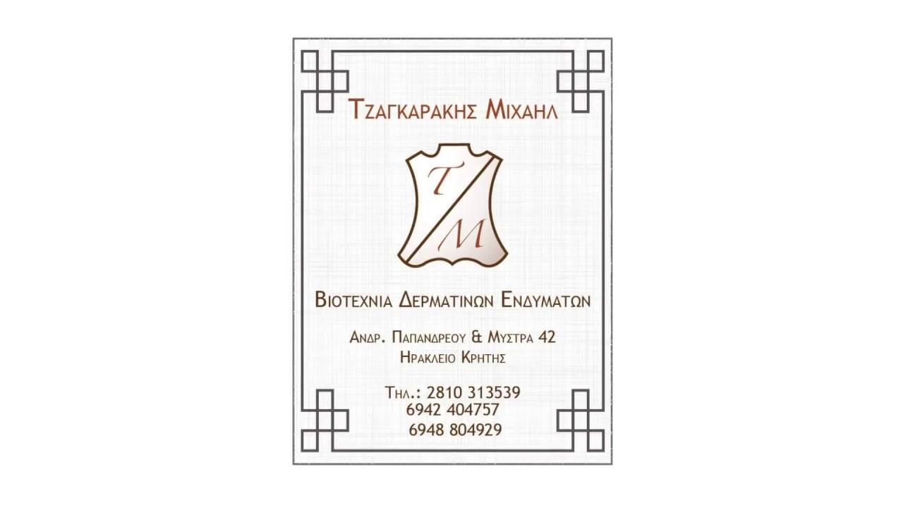 944c90435792 Τζαγκαράκης Μιχαήλ-Βιοτεχνία Δερμάτινων Ενδυμάτων-Ρεπορτάζ Στην Ελλάδα -  Επεισόδιο 18